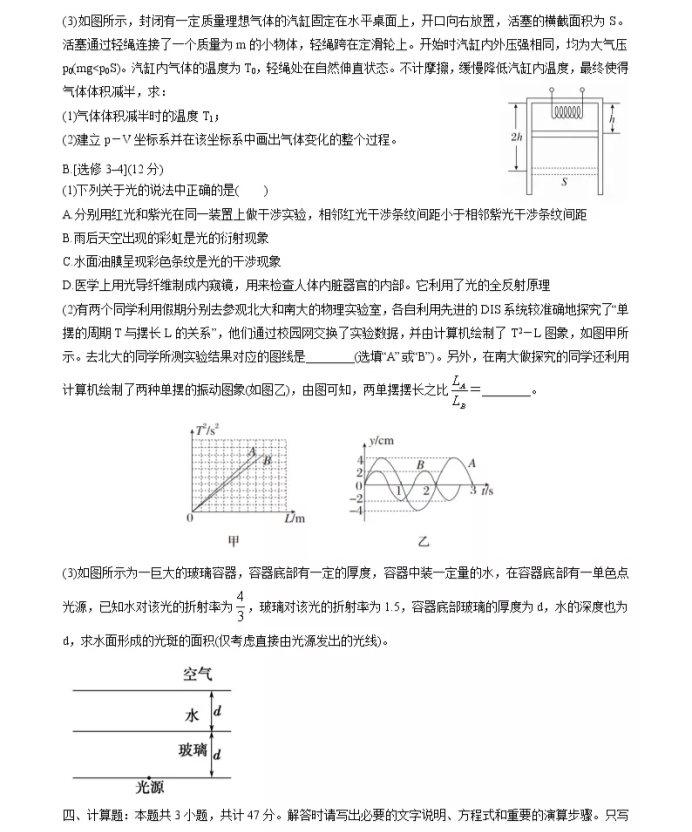 C:\Users\Administrator\Desktop\2021江苏省高考物理压轴卷及答案解析\5.webp.jpg