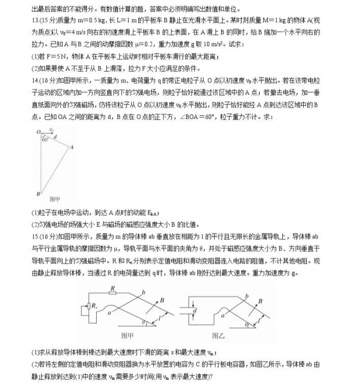 C:\Users\Administrator\Desktop\2021江苏省高考物理压轴卷及答案解析\6.webp.jpg