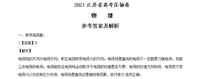 C:\Users\Administrator\Desktop\2021江苏省高考物理压轴卷及答案解析\7.webp.jpg