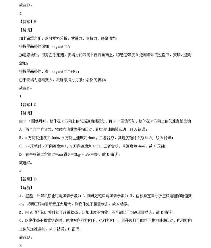 C:\Users\Administrator\Desktop\2021江苏省高考物理压轴卷及答案解析\8.webp.jpg