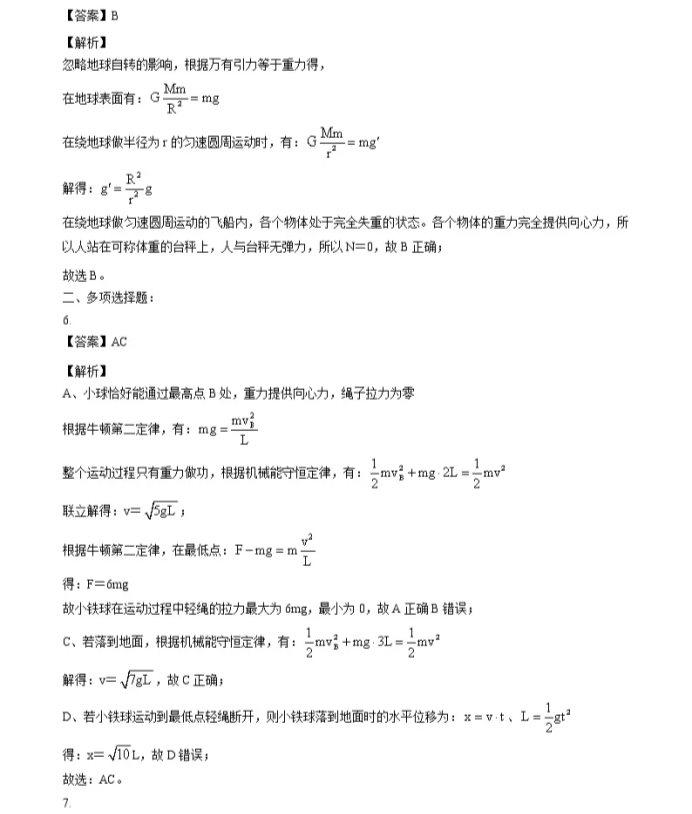 C:\Users\Administrator\Desktop\2021江苏省高考物理压轴卷及答案解析\9.webp.jpg