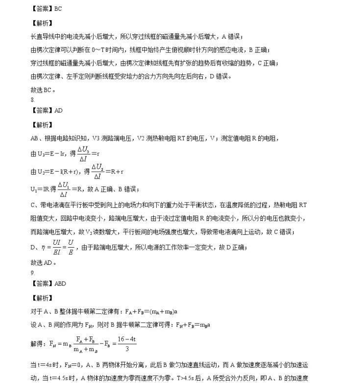 C:\Users\Administrator\Desktop\2021江苏省高考物理压轴卷及答案解析\10.webp.jpg