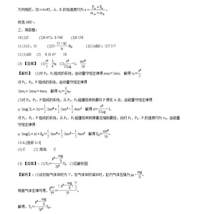 C:\Users\Administrator\Desktop\2021江苏省高考物理压轴卷及答案解析\11.webp.jpg