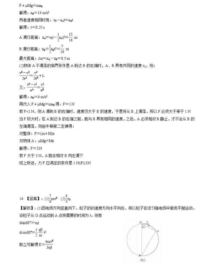 C:\Users\Administrator\Desktop\2021江苏省高考物理压轴卷及答案解析\13.webp.jpg