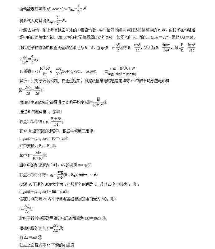 C:\Users\Administrator\Desktop\2021江苏省高考物理压轴卷及答案解析\14.webp.jpg