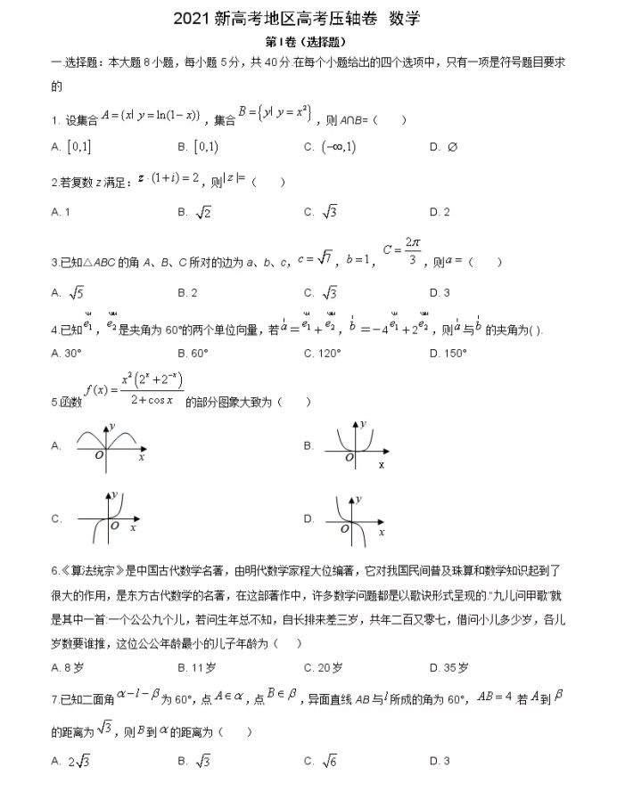 C:\Users\Administrator\Desktop\2021新高考地区数学压轴卷及答案解析\0.webp.jpg