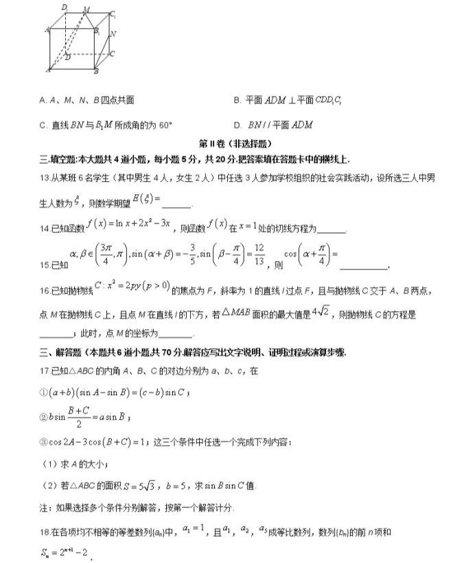 C:\Users\Administrator\Desktop\2021新高考地区数学压轴卷及答案解析\2.webp.jpg