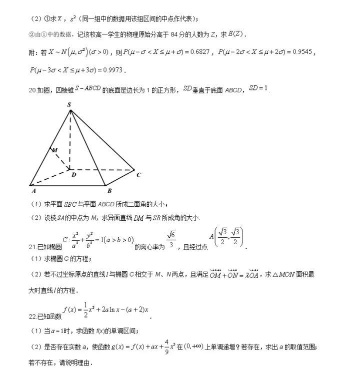 C:\Users\Administrator\Desktop\2021新高考地区数学压轴卷及答案解析\4.webp.jpg