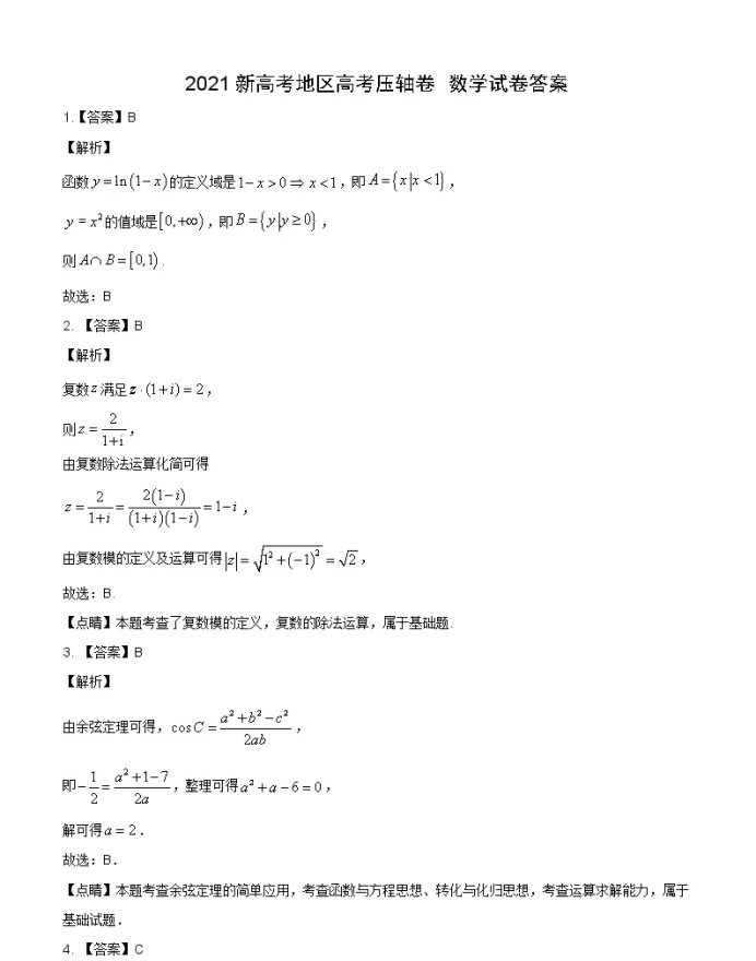 C:\Users\Administrator\Desktop\2021新高考地区数学压轴卷及答案解析\5.webp.jpg