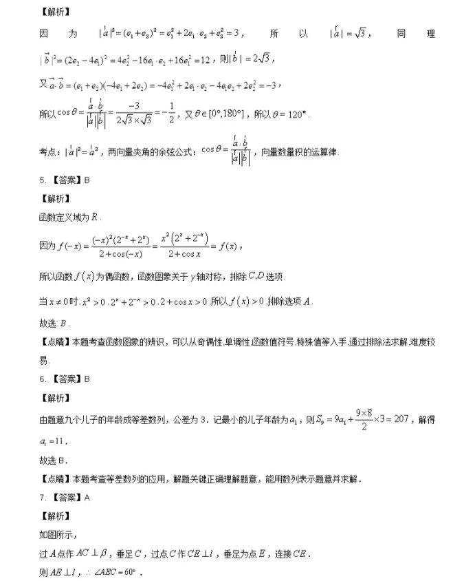 C:\Users\Administrator\Desktop\2021新高考地区数学压轴卷及答案解析\6.webp.jpg
