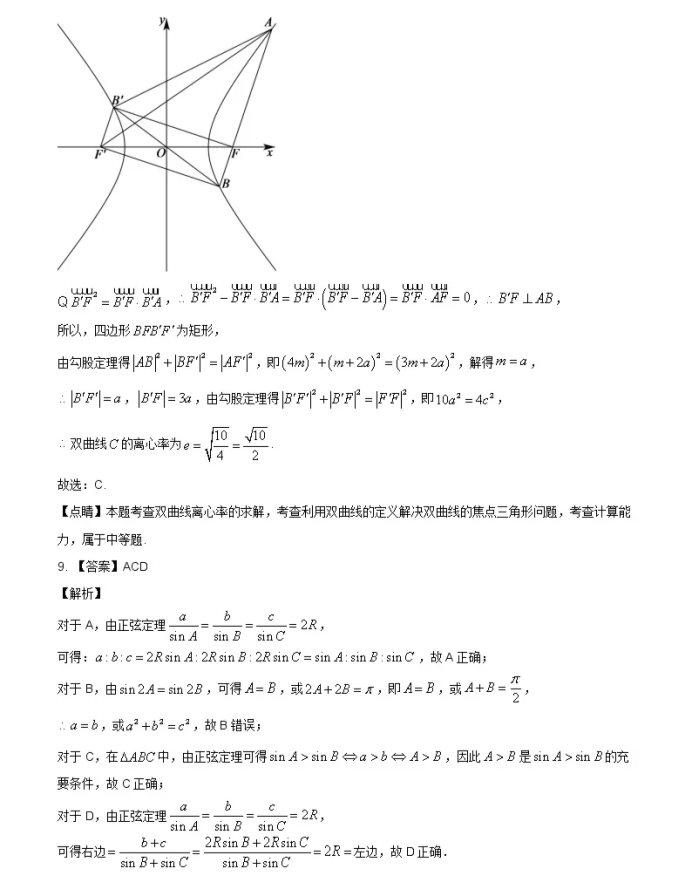C:\Users\Administrator\Desktop\2021新高考地区数学压轴卷及答案解析\8.webp.jpg