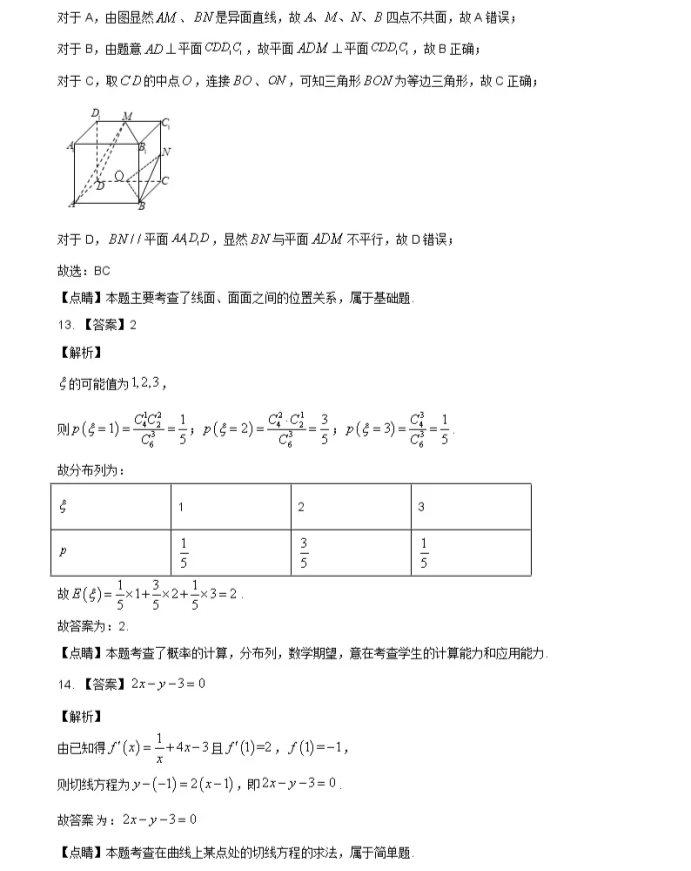 C:\Users\Administrator\Desktop\2021新高考地区数学压轴卷及答案解析\10.webp.jpg