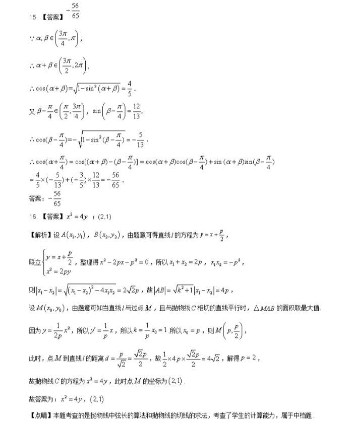 C:\Users\Administrator\Desktop\2021新高考地区数学压轴卷及答案解析\11.webp.jpg