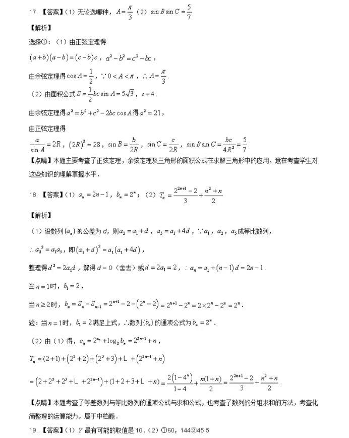C:\Users\Administrator\Desktop\2021新高考地区数学压轴卷及答案解析\12.webp.jpg