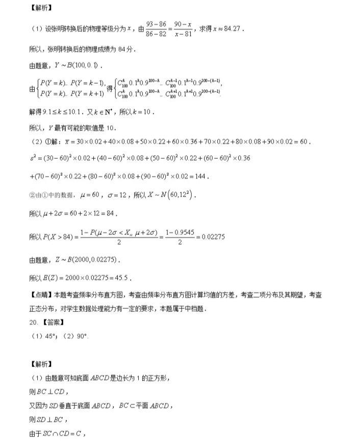 C:\Users\Administrator\Desktop\2021新高考地区数学压轴卷及答案解析\13.webp.jpg