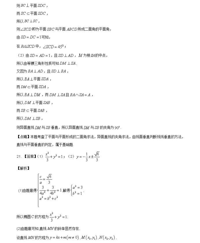 C:\Users\Administrator\Desktop\2021新高考地区数学压轴卷及答案解析\14.webp.jpg
