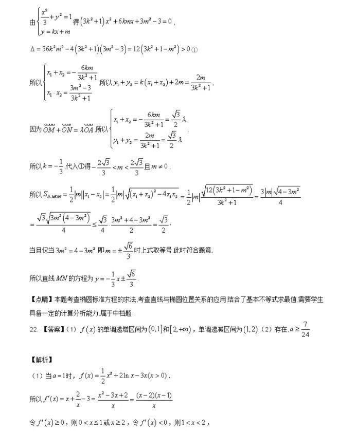C:\Users\Administrator\Desktop\2021新高考地区数学压轴卷及答案解析\15.webp.jpg