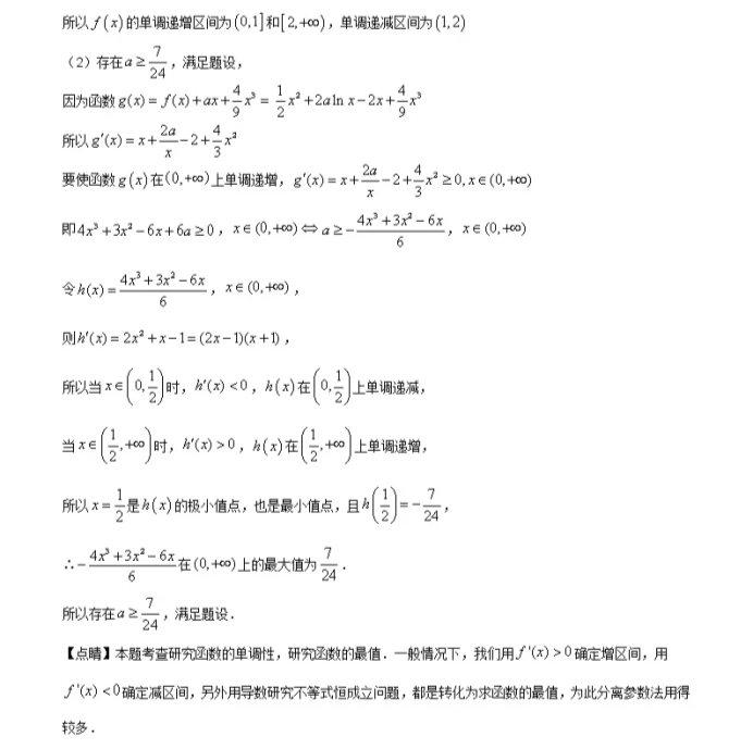 C:\Users\Administrator\Desktop\2021新高考地区数学压轴卷及答案解析\16.webp.jpg