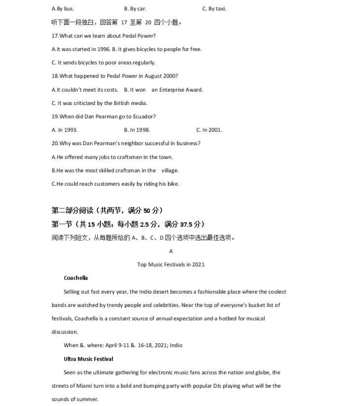 C:\Users\Administrator\Desktop\2021新高考地区英语压轴卷及答案解析\2.webp.jpg