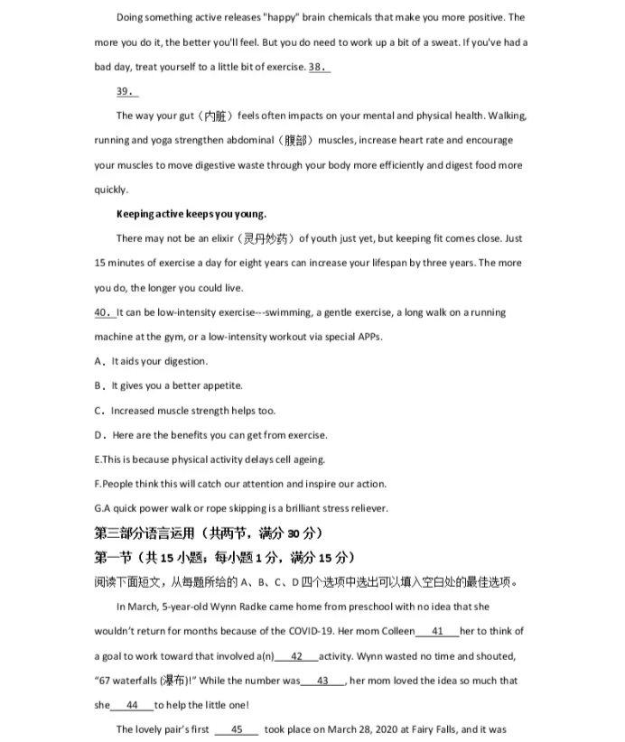 C:\Users\Administrator\Desktop\2021新高考地区英语压轴卷及答案解析\8.webp.jpg