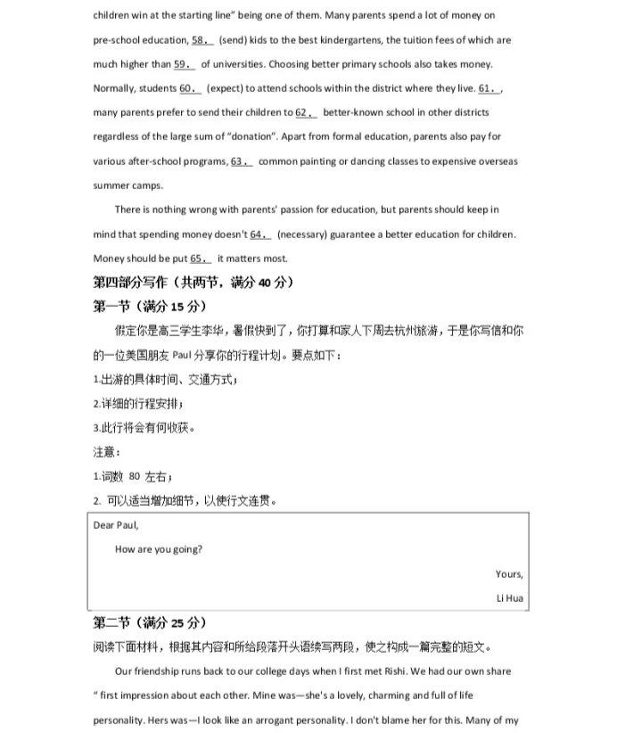 C:\Users\Administrator\Desktop\2021新高考地区英语压轴卷及答案解析\10.webp.jpg