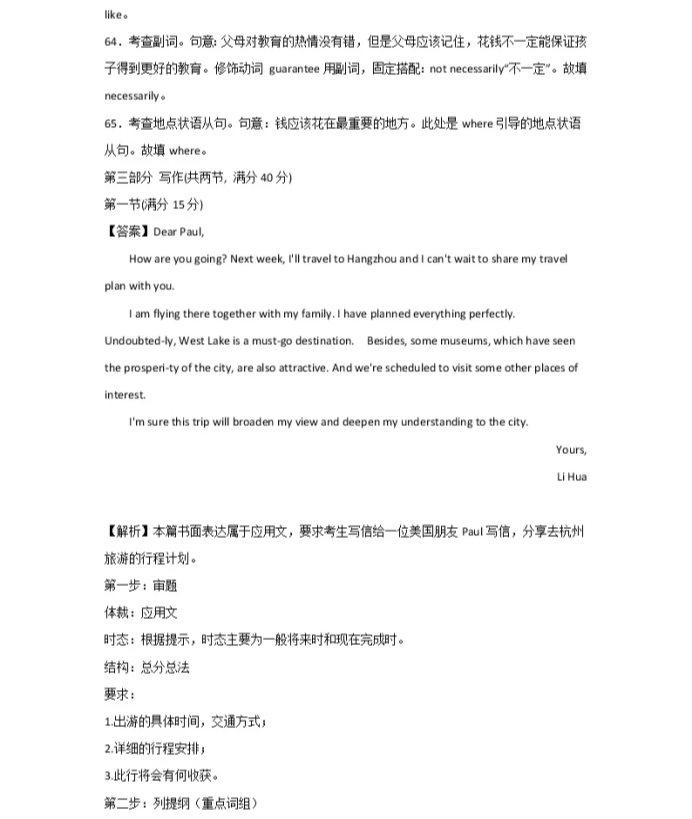 C:\Users\Administrator\Desktop\2021新高考地区英语压轴卷及答案解析\22.webp.jpg