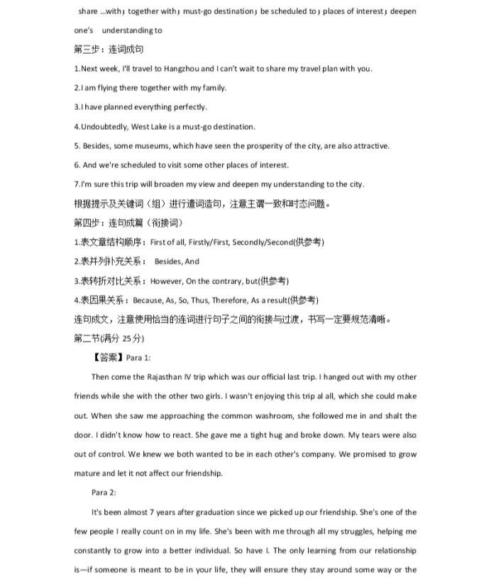 C:\Users\Administrator\Desktop\2021新高考地区英语压轴卷及答案解析\23.webp.jpg
