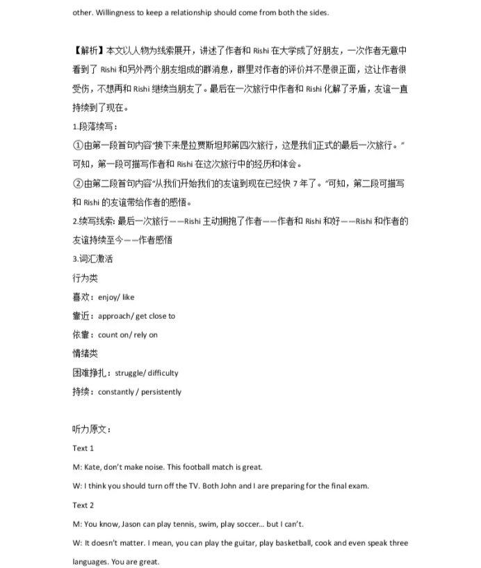 C:\Users\Administrator\Desktop\2021新高考地区英语压轴卷及答案解析\24.webp.jpg