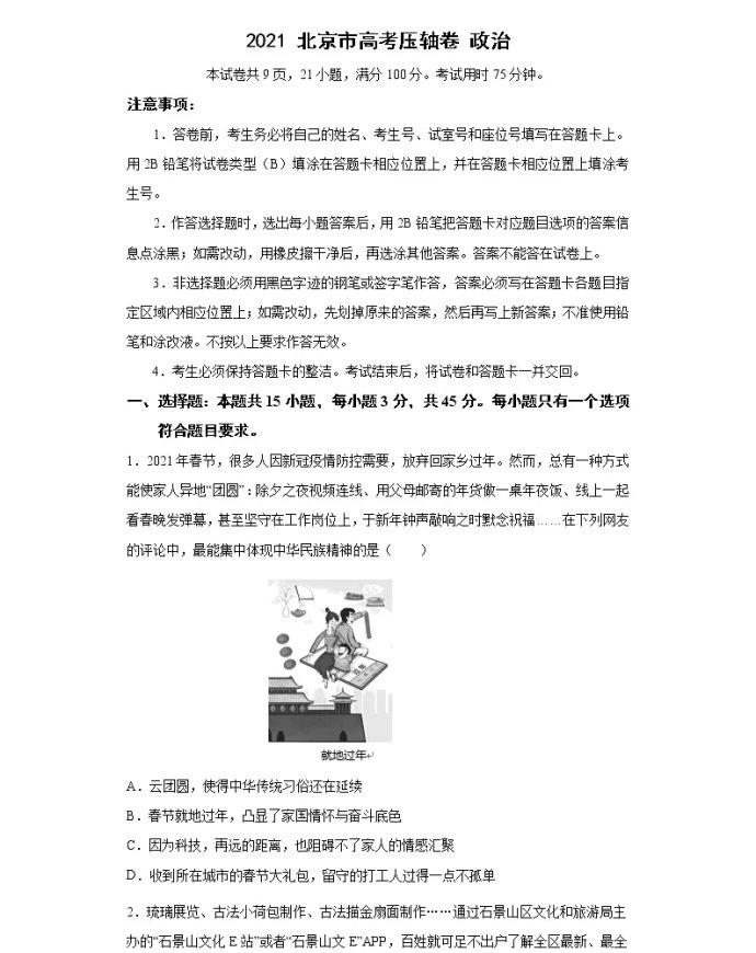 C:\Users\Administrator\Desktop\2021北京市高考政治压轴卷及答案解析\0.webp.jpg