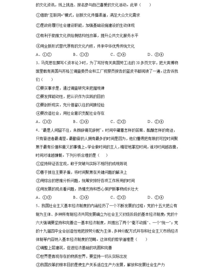 C:\Users\Administrator\Desktop\2021北京市高考政治压轴卷及答案解析\1.webp.jpg