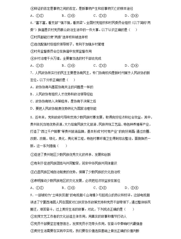 C:\Users\Administrator\Desktop\2021北京市高考政治压轴卷及答案解析\2.webp.jpg