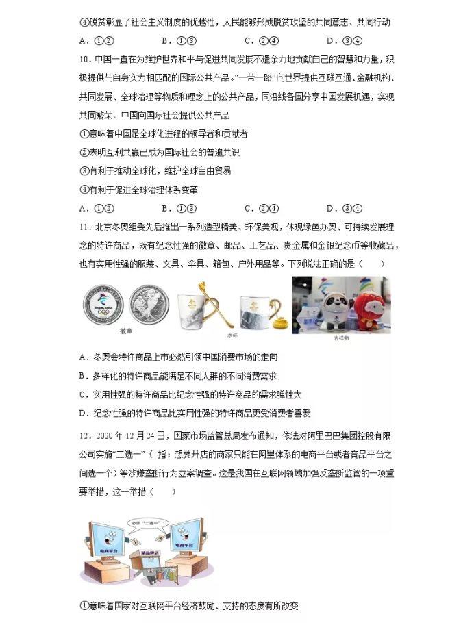 C:\Users\Administrator\Desktop\2021北京市高考政治压轴卷及答案解析\3.webp.jpg