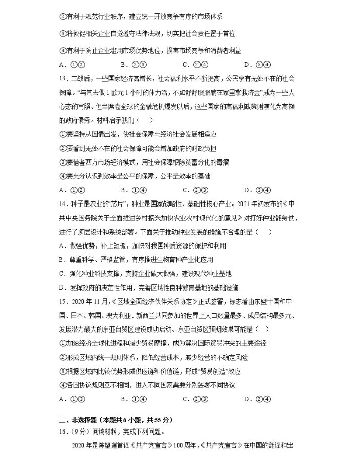 C:\Users\Administrator\Desktop\2021北京市高考政治压轴卷及答案解析\4.webp.jpg