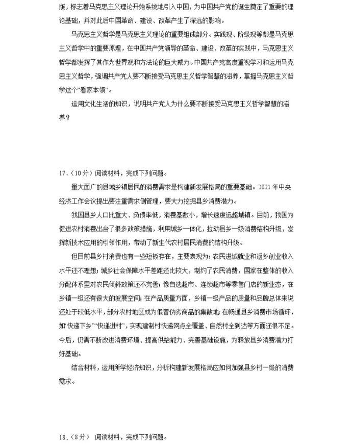 C:\Users\Administrator\Desktop\2021北京市高考政治压轴卷及答案解析\5.webp.jpg