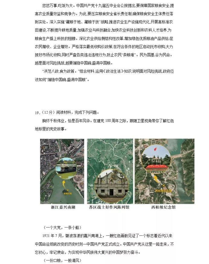 C:\Users\Administrator\Desktop\2021北京市高考政治压轴卷及答案解析\6.webp.jpg
