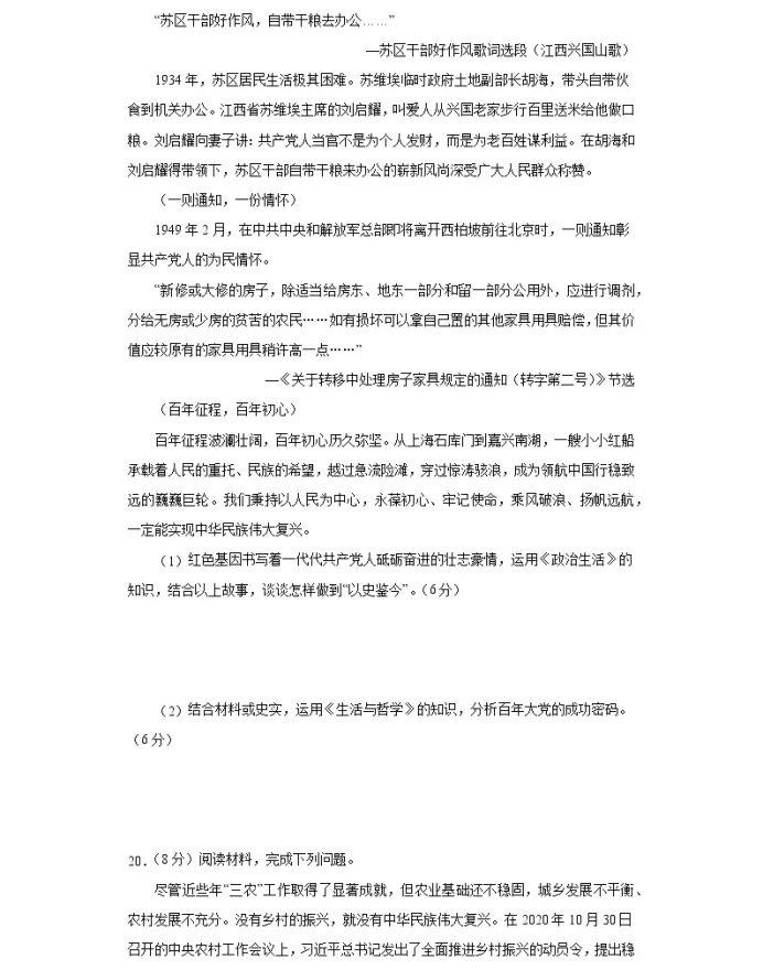 C:\Users\Administrator\Desktop\2021北京市高考政治压轴卷及答案解析\7.webp.jpg