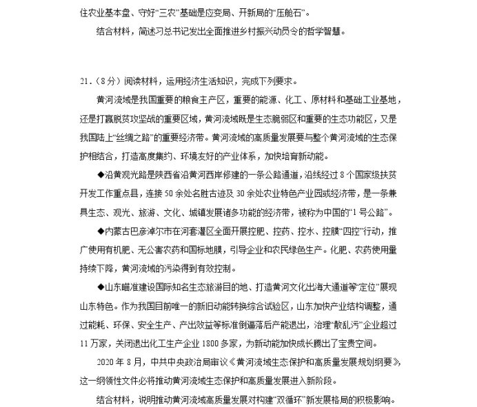 C:\Users\Administrator\Desktop\2021北京市高考政治压轴卷及答案解析\8.webp.jpg