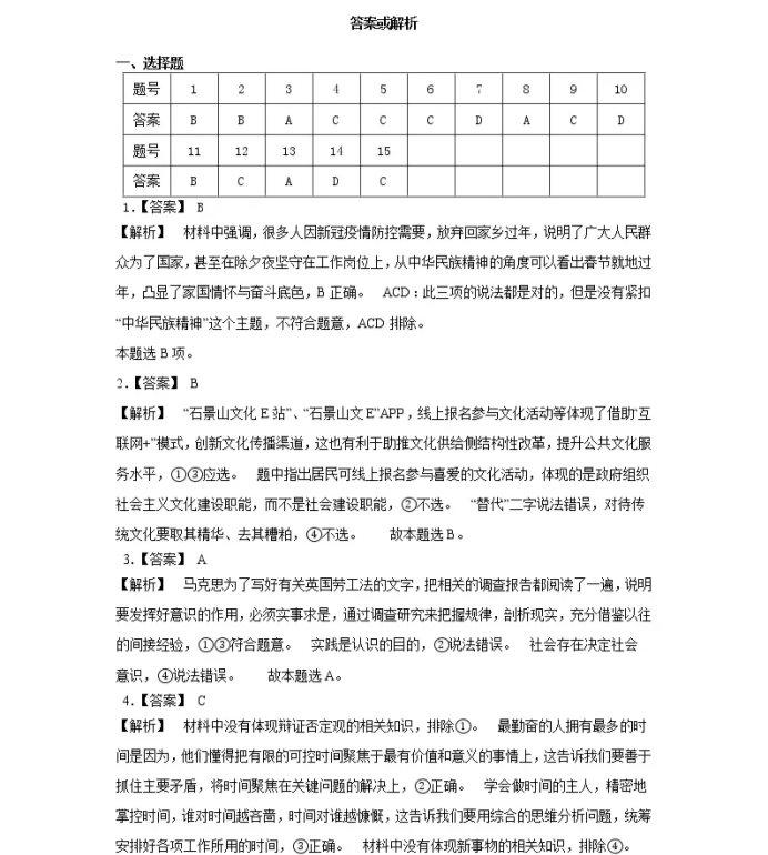 C:\Users\Administrator\Desktop\2021北京市高考政治压轴卷及答案解析\9.webp.jpg