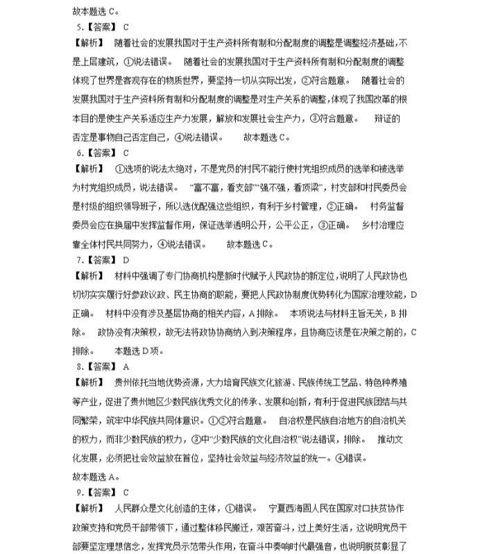C:\Users\Administrator\Desktop\2021北京市高考政治压轴卷及答案解析\10.webp.jpg