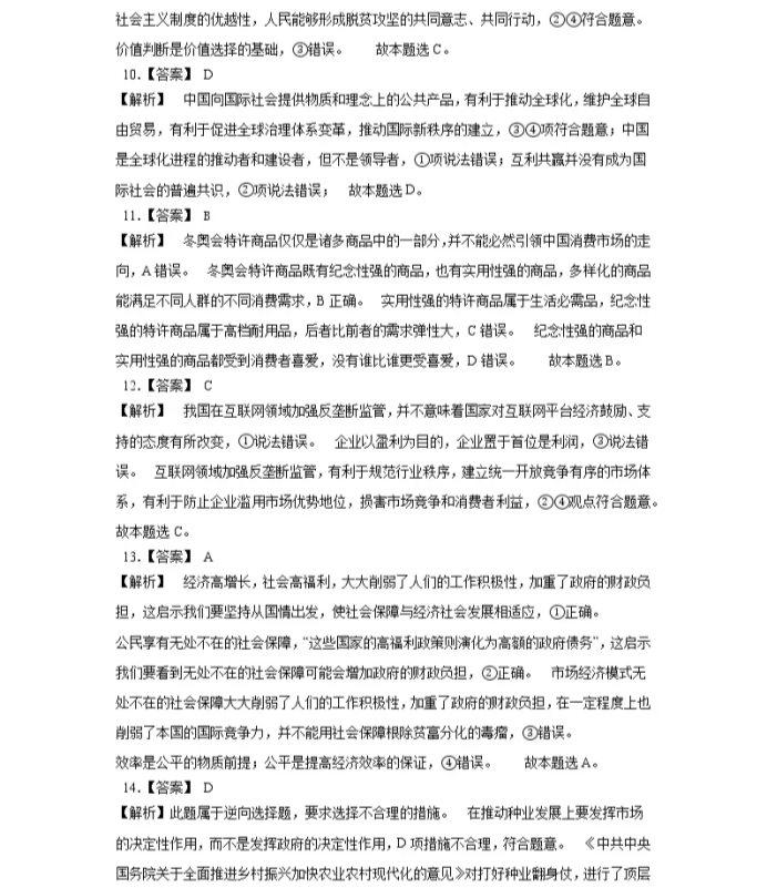 C:\Users\Administrator\Desktop\2021北京市高考政治压轴卷及答案解析\11.webp.jpg