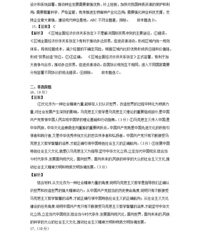 C:\Users\Administrator\Desktop\2021北京市高考政治压轴卷及答案解析\12.webp.jpg