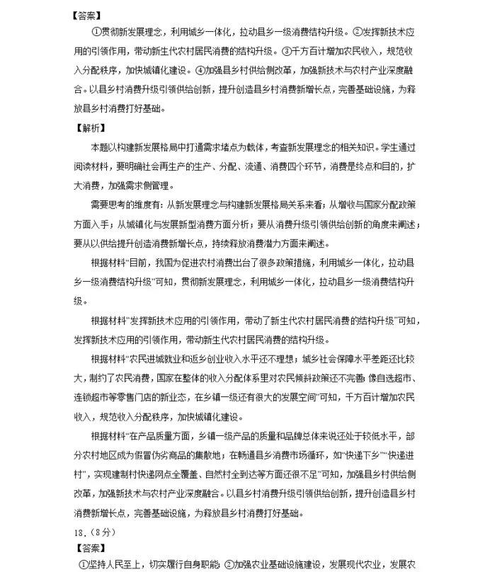 C:\Users\Administrator\Desktop\2021北京市高考政治压轴卷及答案解析\13.webp.jpg