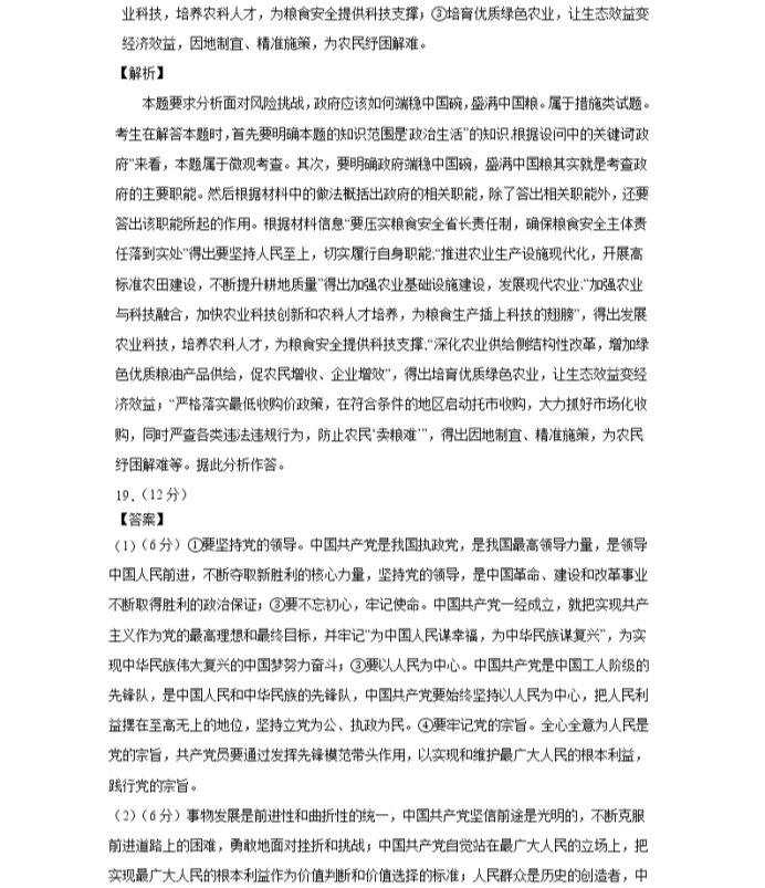 C:\Users\Administrator\Desktop\2021北京市高考政治压轴卷及答案解析\14.webp.jpg