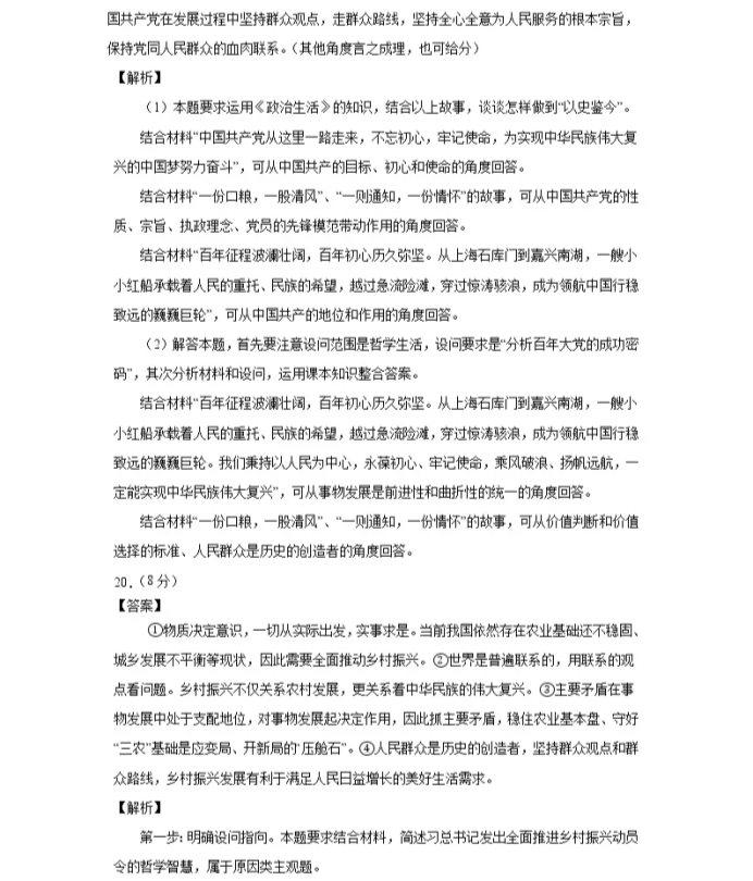 C:\Users\Administrator\Desktop\2021北京市高考政治压轴卷及答案解析\15.webp.jpg