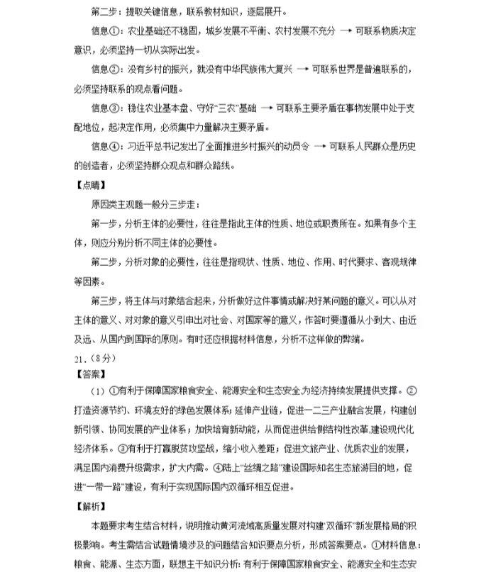 C:\Users\Administrator\Desktop\2021北京市高考政治压轴卷及答案解析\16.webp.jpg