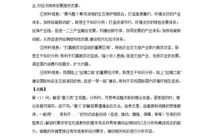 C:\Users\Administrator\Desktop\2021北京市高考政治压轴卷及答案解析\17.webp.jpg