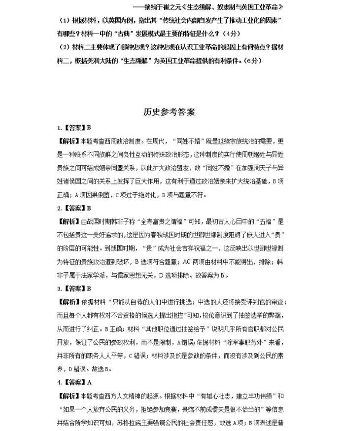 C:\Users\Administrator\Desktop\2021北京市高考历史压轴卷及答案解析\6.webp.jpg