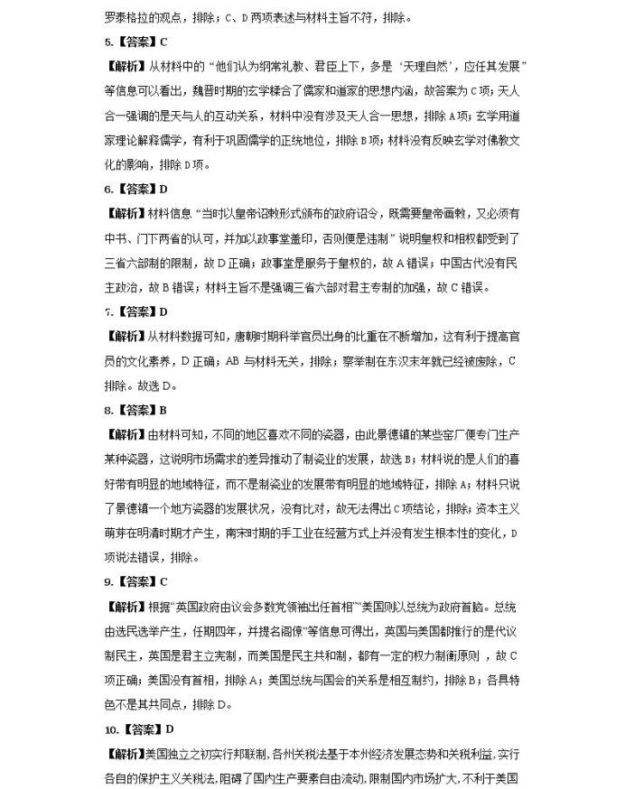 C:\Users\Administrator\Desktop\2021北京市高考历史压轴卷及答案解析\7.webp.jpg