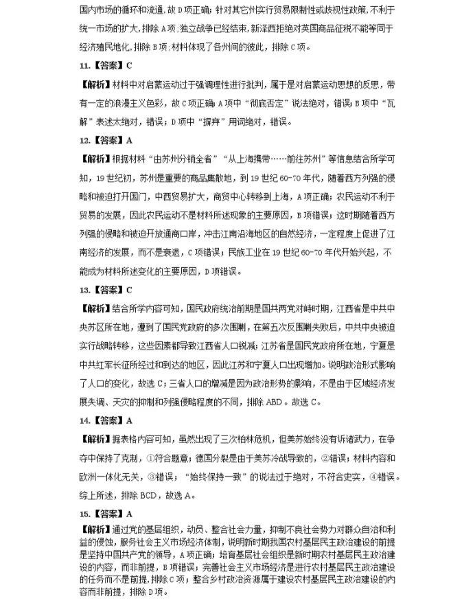C:\Users\Administrator\Desktop\2021北京市高考历史压轴卷及答案解析\8.webp.jpg