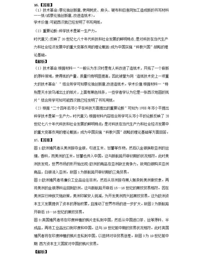 C:\Users\Administrator\Desktop\2021北京市高考历史压轴卷及答案解析\9.webp.jpg